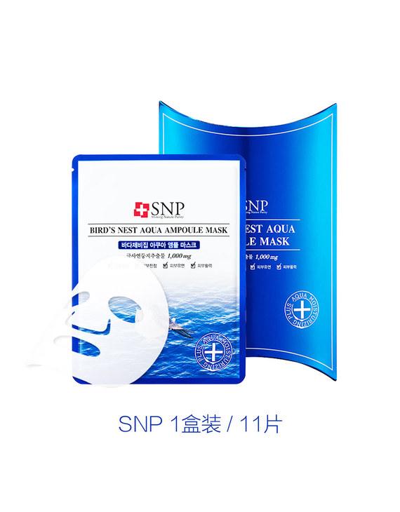 【新版 加量不加价】SNP 燕窝补水面膜 25ML*11片