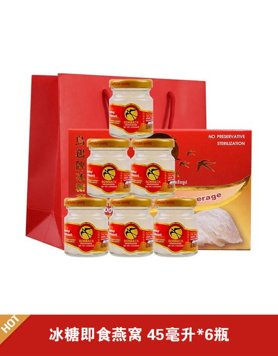 BONBACK/乌鸡牌 冰糖燕窝套盒(45ml*6瓶)