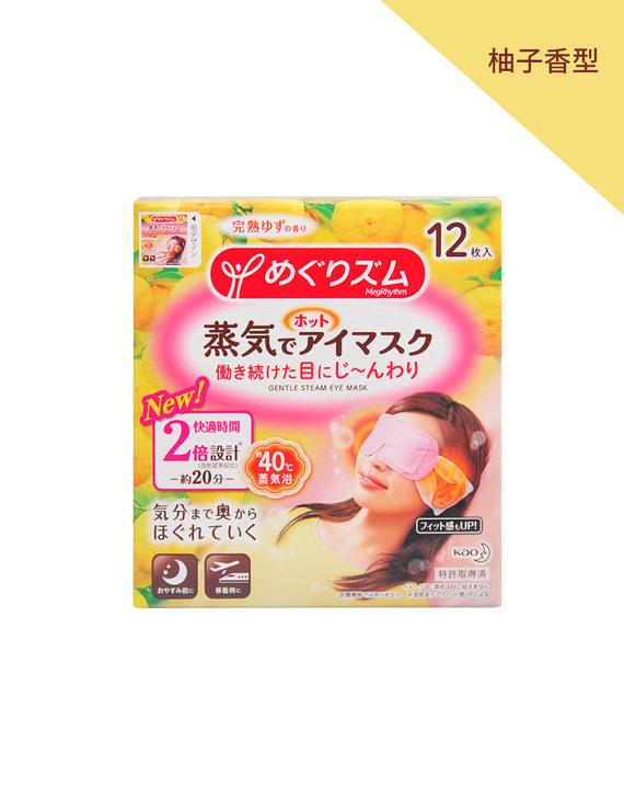 KAO/花王 蒸汽眼罩 柚子香型 12片新版本