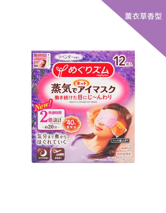 KAO/花王 蒸汽眼罩 薰衣草香型 12片 新版本