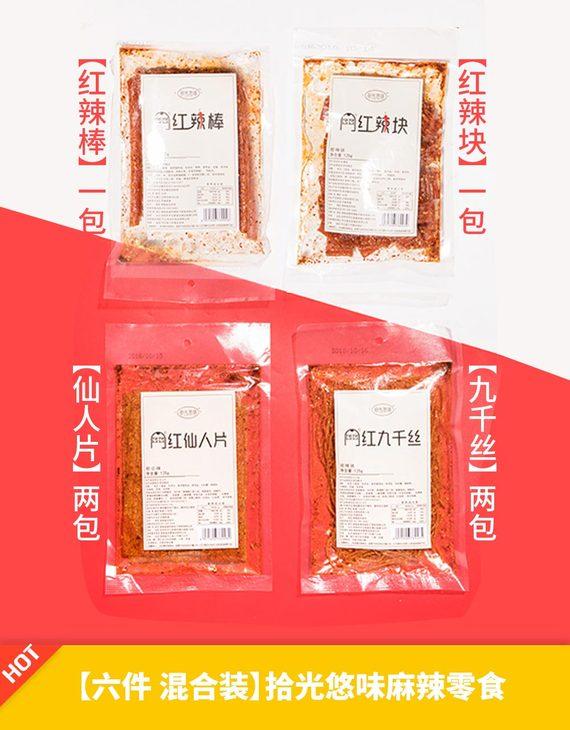 【六件装】拾光悠味麻辣零食125g