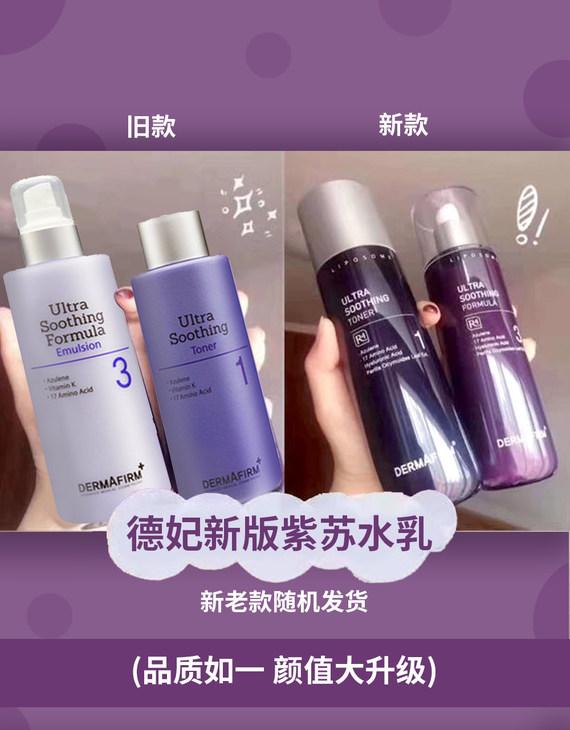 DERMAFIRM+/德妃 紫苏水乳套装 200ML(新老款随机发货)