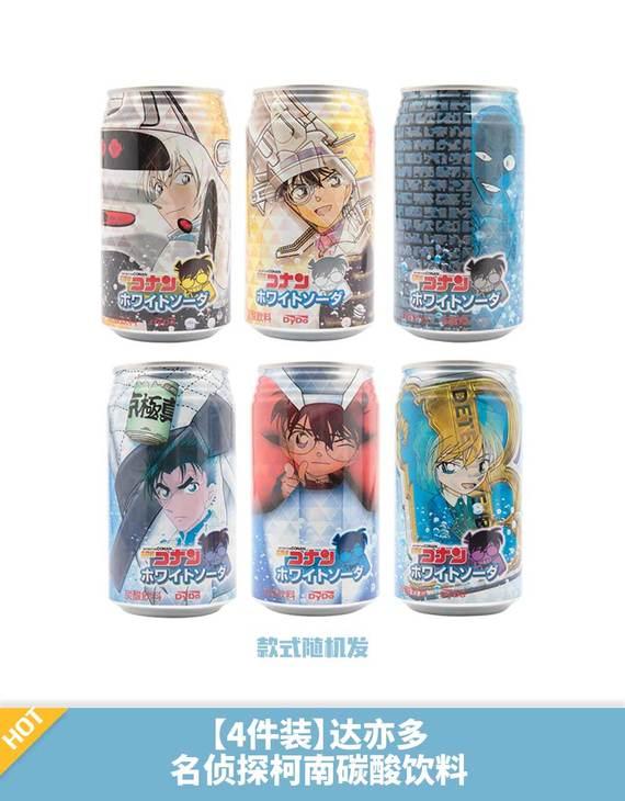 【4件装】达亦多 名侦探柯南碳酸饮料350ml(款式随机)
