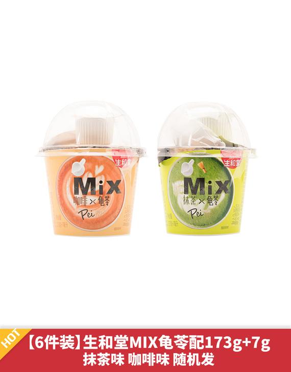 【6件装】生和堂MIX龟苓配173g+7g  抹茶味咖啡味随机发