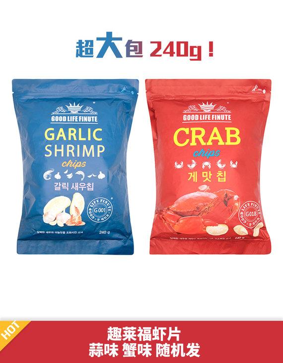 趣莱福虾片240g  蒜味蟹味随机发