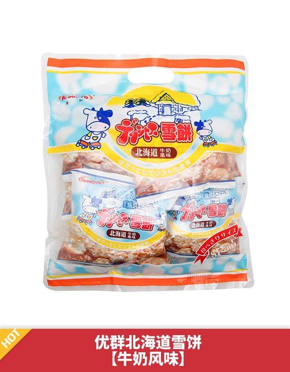 优群北海道雪饼【牛奶风味】240g