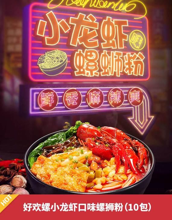 好欢螺小龙虾口味螺狮粉(10包)