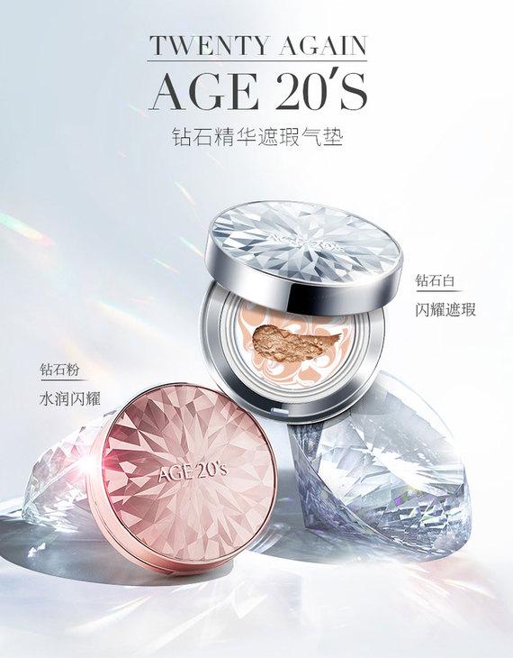 【新款】Age20s爱敬钻石气垫bb霜