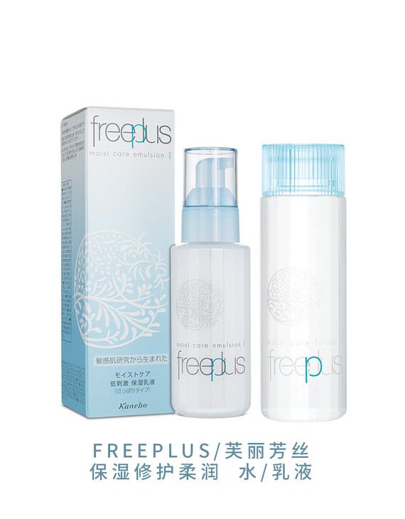 FREEPLUS/芙丽芳丝化妆水130ML+乳液100ML