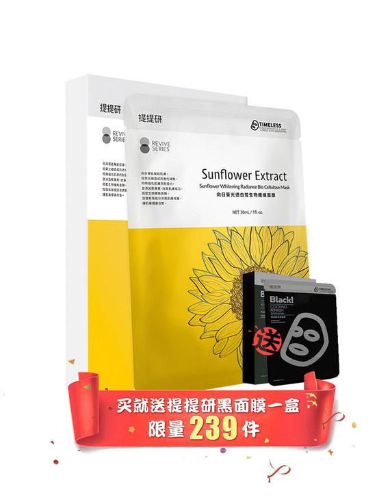 【买就送提提研黑面膜正装一盒】【限量239件】 提提研向日葵光透白生物纤维面膜 3片