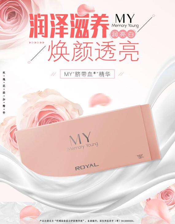 【张柏芝推荐】日本MY Memory Young 脐带血精华 90片/盒(1.3ml/片)