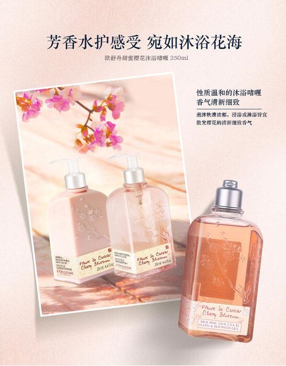 【鹿晗同款】LOCCITANE/欧舒丹 甜蜜樱花沐浴露 250ML