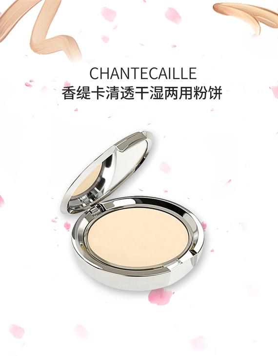 CHANTECAILLE/香缇卡 清透干湿两用粉饼 10G