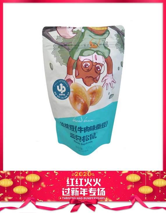 【满50减10元】三只松鼠 兰花豆 205g*1袋