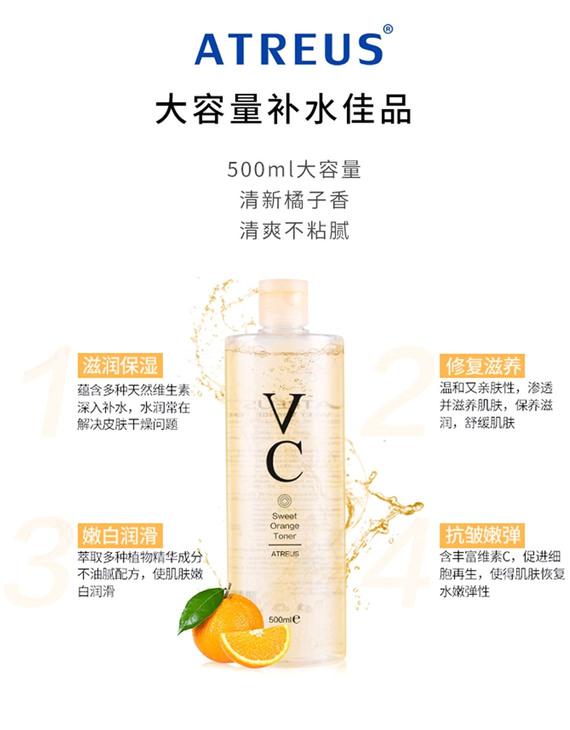【新版/带防伪】ATREUS VC爽肤水化妆水 舒缓保湿 收缩毛孔 500ML