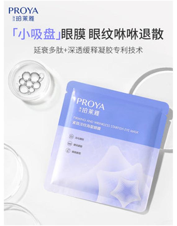 珀莱雅海星水光眼膜贴 10片/盒(湖北。新疆、西藏不发货)