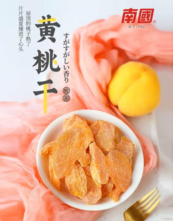 南国食品专场 黄桃干(116gX2袋)(偏远六省不发货)