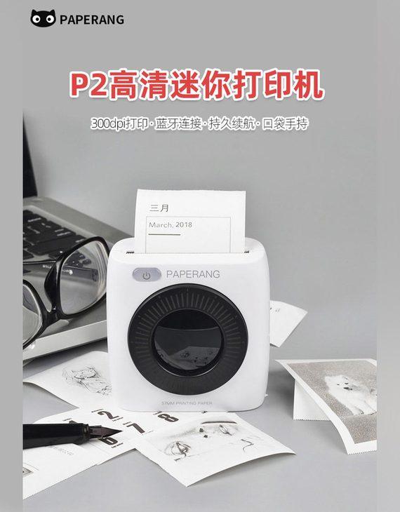 作业帮喵喵机P2套餐(不退换)(新疆西藏不发货)